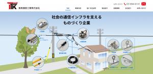 東高通信工業